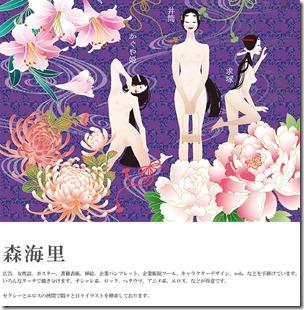 手帳型デザインケース_森海里_01