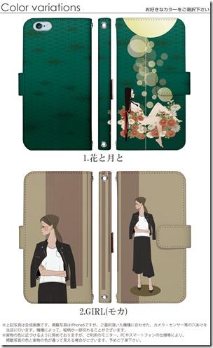 手帳型デザインケース_森海里_06