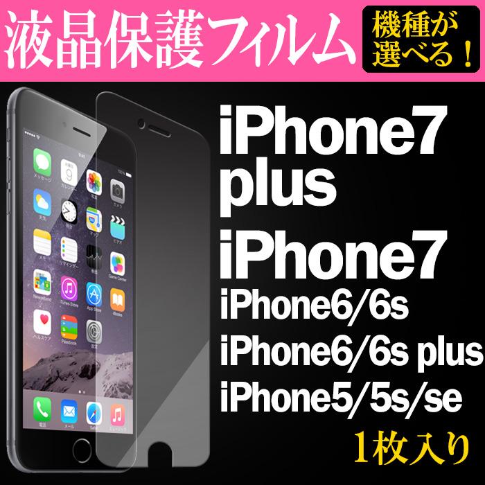 iPhone対応 保護フィルム