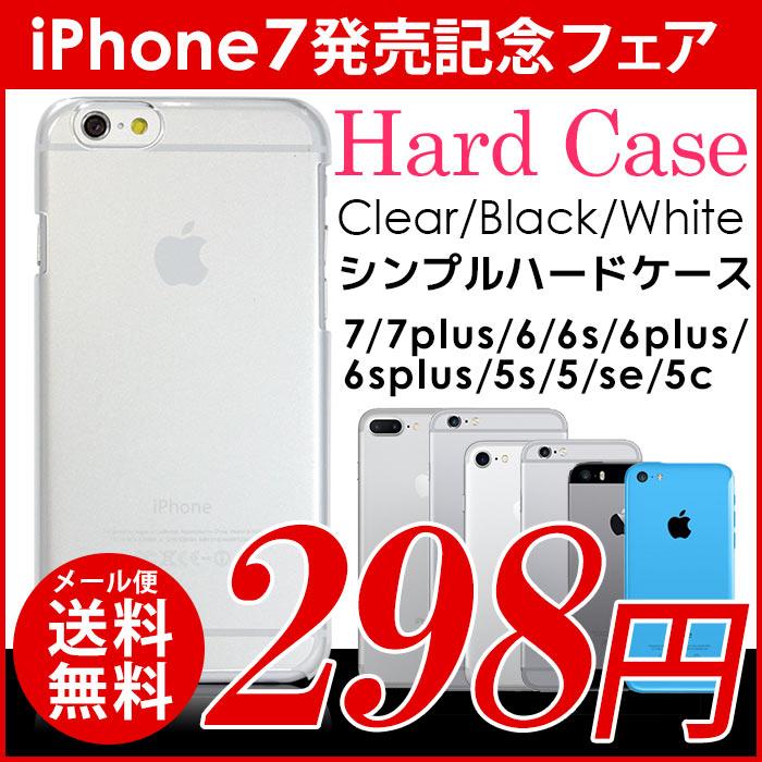 iPhone対応 ハードケース