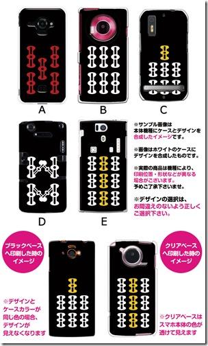 デザインハードケース_デザイン_黒龍牌(索子2)_01