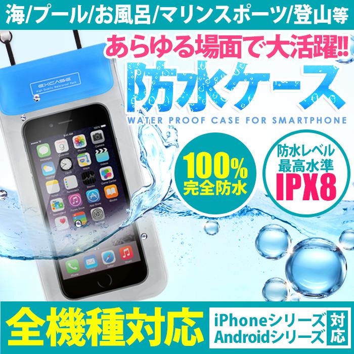 iPhone対応 防水ケース 1