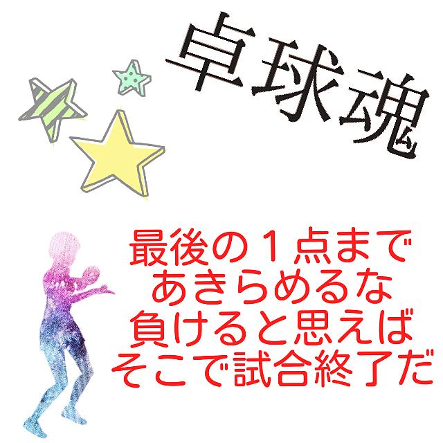 快挙!卓球の張本智和選手が史上最年少優勝!