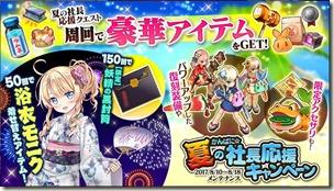 かんぱに☆ガールズ_かんぱに☆夏の社長応援キャンペ_画像01