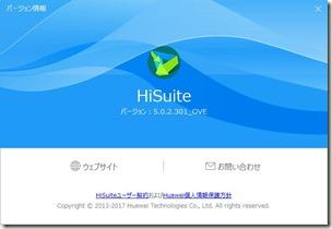 HiSuite_バージョン番号V5.0.2.301_OVE_画像01