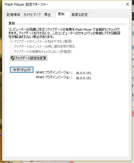 「Adobe Flash Player v26.0.0.151」を公開!