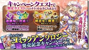 かんぱに☆かんぱに☆コミックアンソロジー発売記念キャンペーン!_画像01
