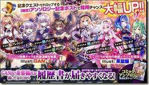 かんぱに☆かんぱに☆コミックアンソロジー発売記念キャンペーン!_画像03