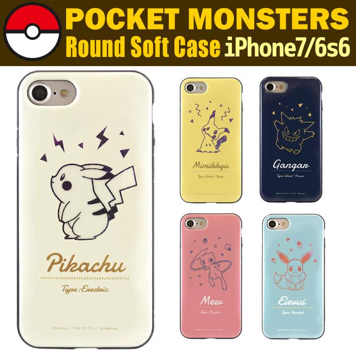 iPhone7/6S/6用TPUケース「ポケットモンスター」のご紹介。