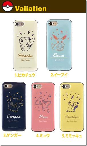 iPhone7/6S/6_TPUデザインケース_ポケモン04