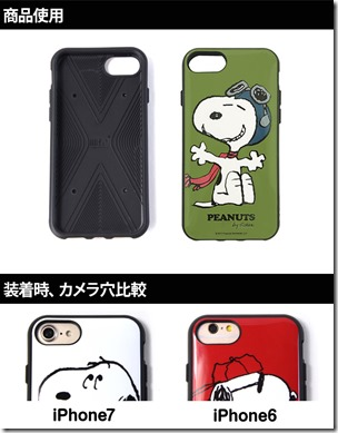 iPhone7/6S/6_ケース_スヌーピー03