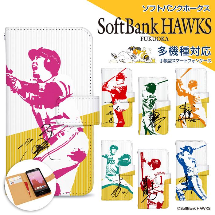 iPhone対応 手帳型デザインケース コラボ商品1 野球 BaseBall
