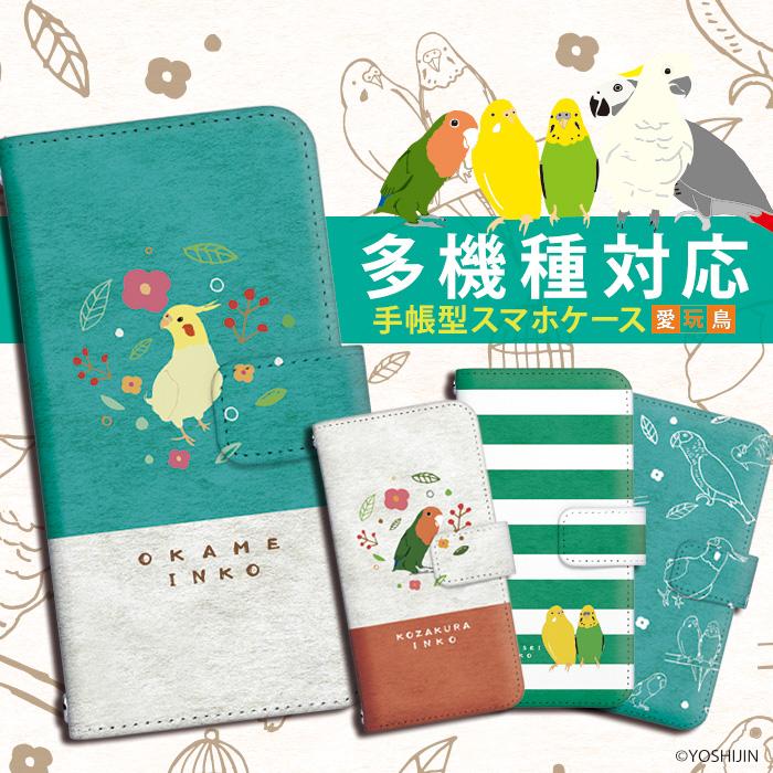 手帳型デザインスマホケース[愛玩鳥]のご紹介!