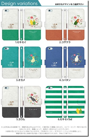 手帳型デザインケース_愛玩鳥_01