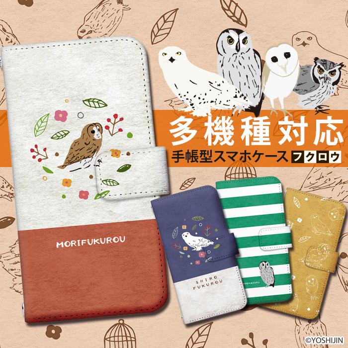 手帳型デザインスマホケース[フクロウ]のご紹介!