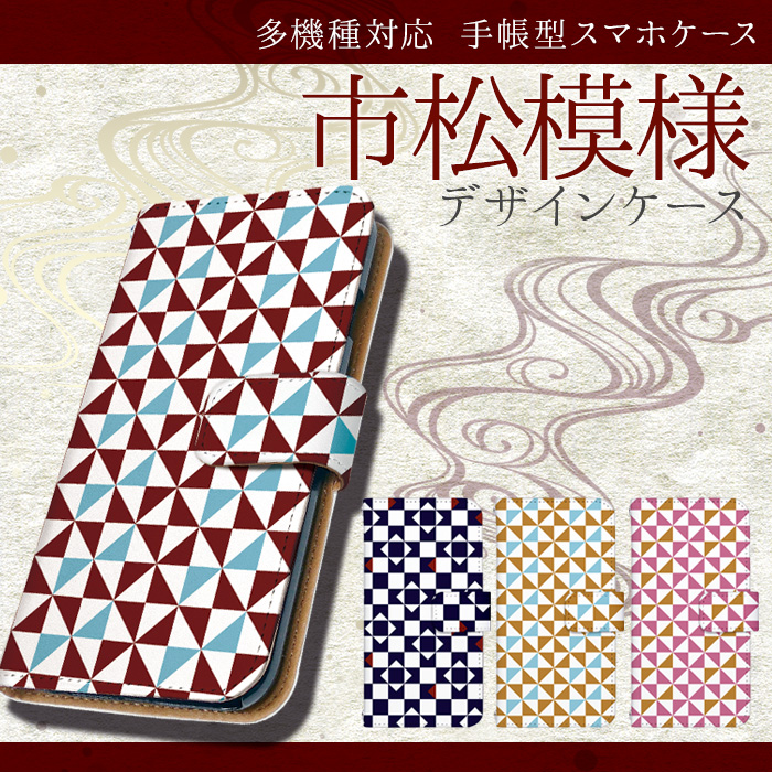 手帳型デザインスマホケース[市松模様]のご紹介!