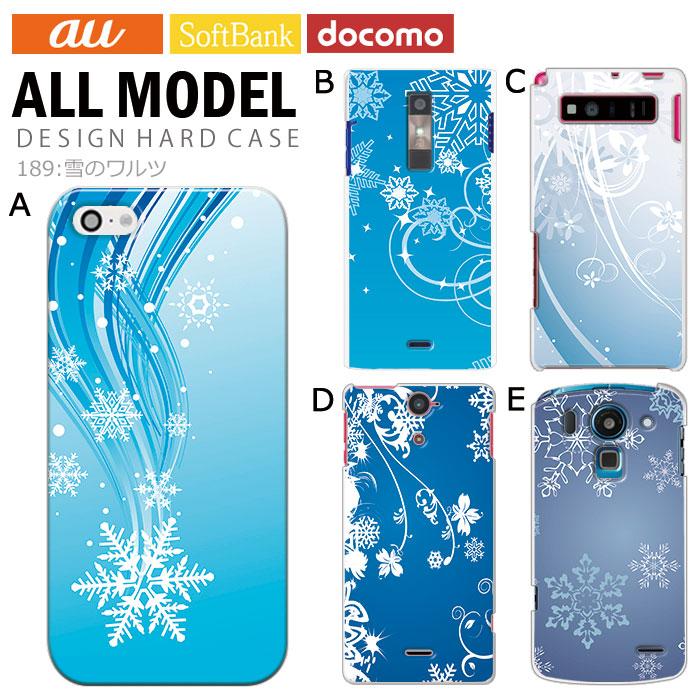 スマホケース「デザインハードケース 雪のワルツ」を紹介します。
