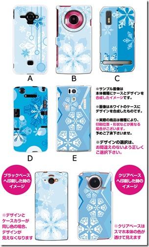 デザインハードケース_デザイン_70's_snow_01