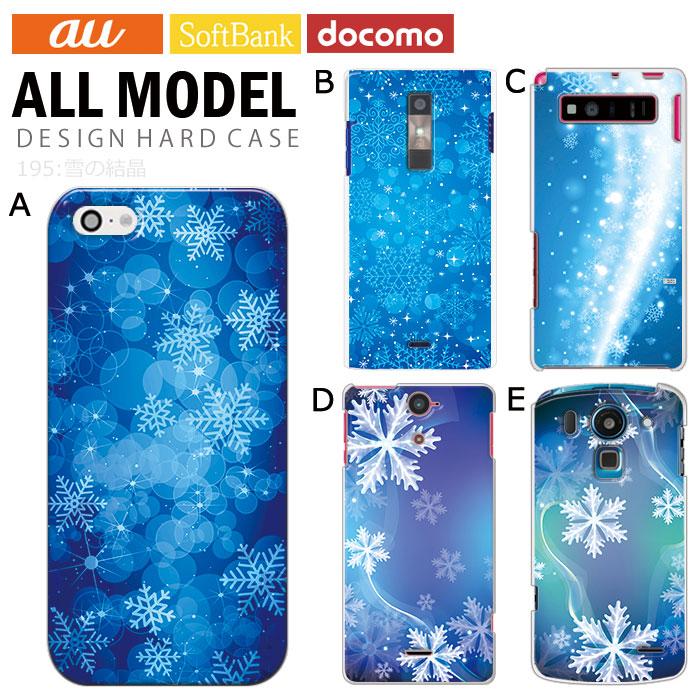スマホケース「デザインハードケース 雪の結晶」を紹介します。
