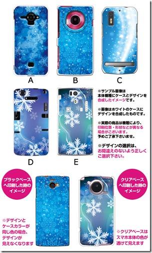 デザインハードケース_デザイン_雪の結晶_01