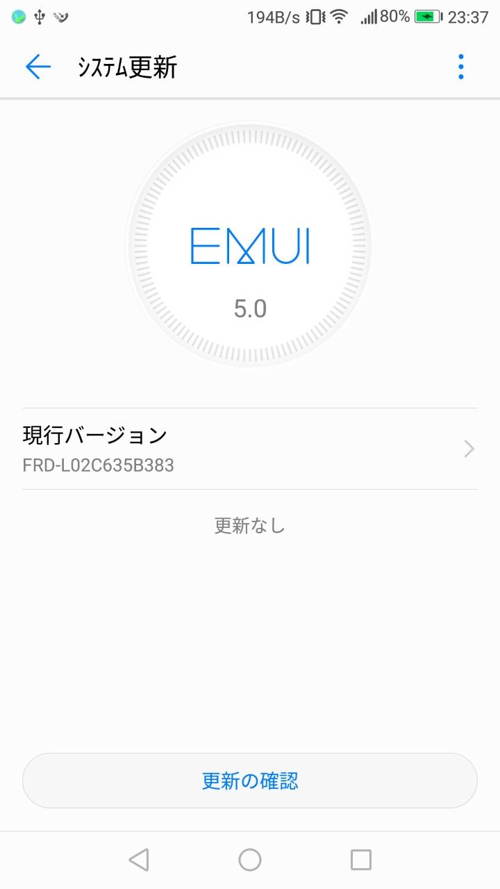 ファーウェイ・ジャパンがhonor 8のソフトウェア更新の提供を開始!