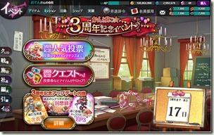 かんぱに☆ガールズ_かんぱに☆3周年記念イベント_画像02