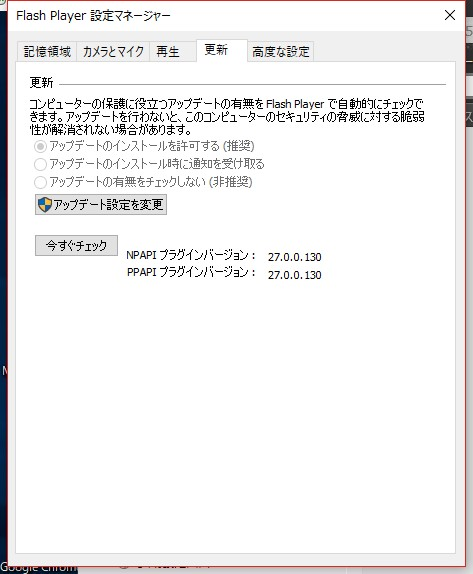 「Adobe Flash Player v27.0.0.130」を公開!