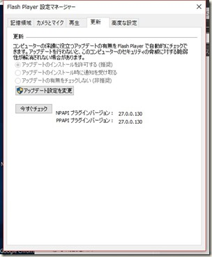 Adobe Flash Player v27.0.0.130_画像01