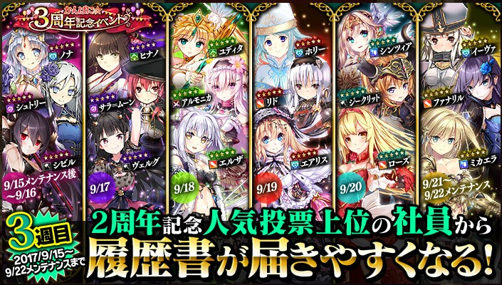 『かんぱに☆ガールズ』2017年9月15日にアップデート!