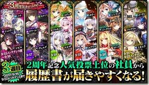 『かんぱに☆ガールズ』2017年9月15日アップデート_画像01