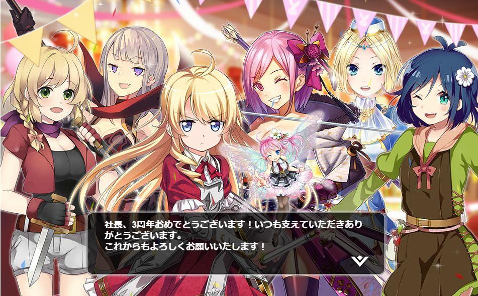 祝3周年!オンラインゲーム『かんぱに☆ガールズ』
