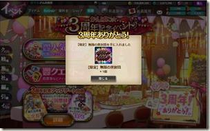 『かんぱに☆ガールズ』_3周年記念_画像02