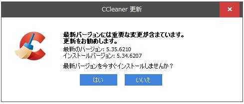 改ざんを発表後初の更新!「CCleaner」が最新版v5.35を公開。