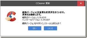 CCleaner_アップデート_画像01