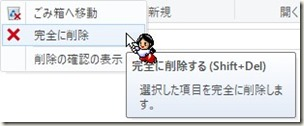 完全削除_画像01