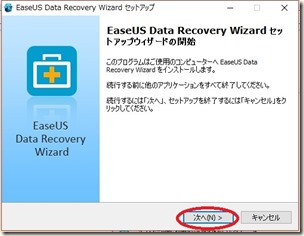 EaseUS Data Recovery Wizard Professional_画像03
