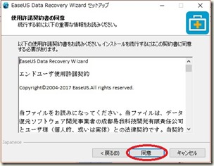 EaseUS Data Recovery Wizard Professional_画像04