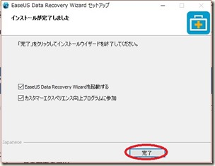 EaseUS Data Recovery Wizard Professional_画像09