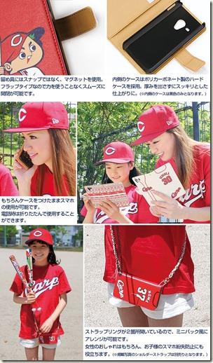 手帳型デザインケース_広島東洋カープ2017年セリーグ制覇記念モデル_画像02