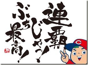 手帳型デザインケース_広島東洋カープ2017年セリーグ制覇記念モデル_画像00