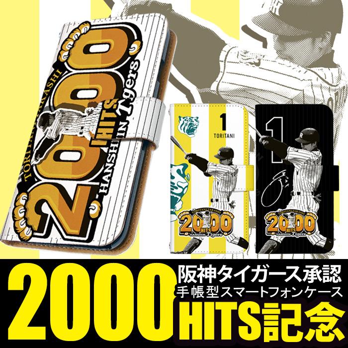 手帳型デザインスマホケース[阪神タイガース 鳥谷2000本安打記念モデル]を紹介します。