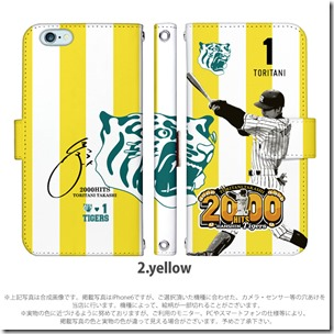 手帳型デザインケース_阪神タイガース鳥谷2000本安打記念モデル-02