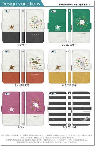 手帳型デザインケース_小動物_01