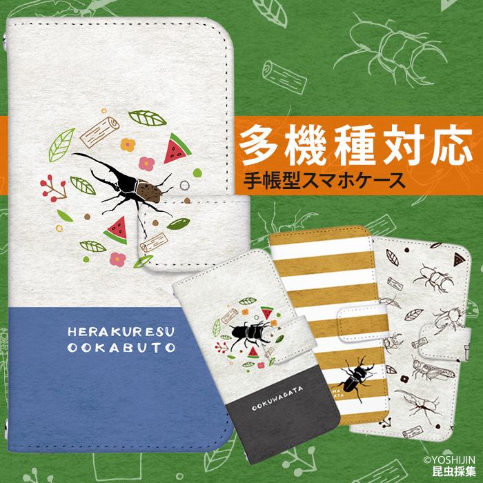 手帳型デザインスマホケース[昆虫採集]のご紹介!