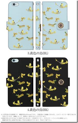 デコ付手帳型デザインスマホケース_鳥と花_デザイン02
