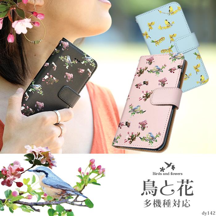 手帳型デザインスマホケース[鳥と花]のご紹介!