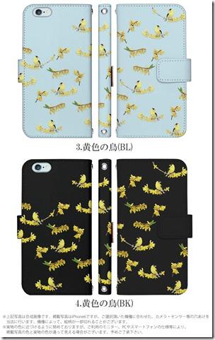 手帳型デザインケース_鳥と花_03