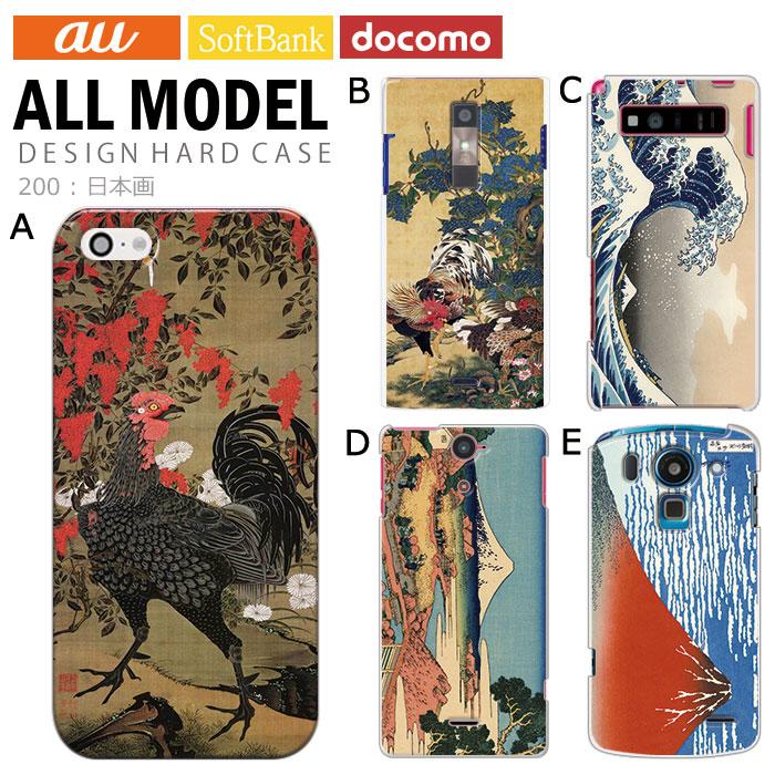 スマホケース「デザインハードケース 日本画」を紹介します。