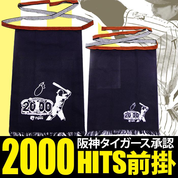 阪神タイガース鳥谷選手2000本安打記念の前掛けを紹介します。