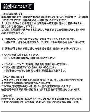 阪神タイガース_鳥谷選手2000本安打記念_前掛け_03